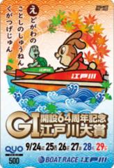 ボートレース江戸川 GI江戸川大賞 開設64周年記念 クオカードプレゼント