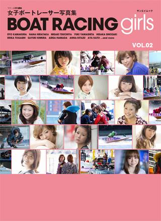 女子ボートレーサー写真集VOL.2  購入