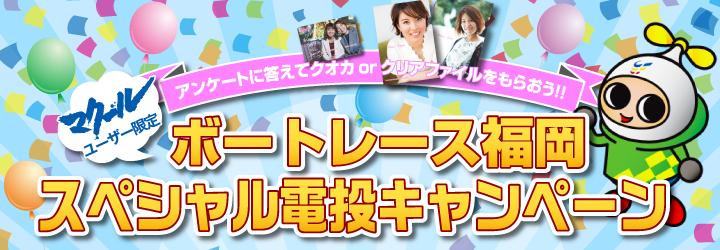 ボートレース福岡&マクール スペシャル電投キャンペーン