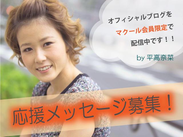 平高奈菜選手へ応援メッセージを送ろう!