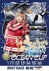 ボートレース若松 第23回オーシャンカップ クオカードプレゼント