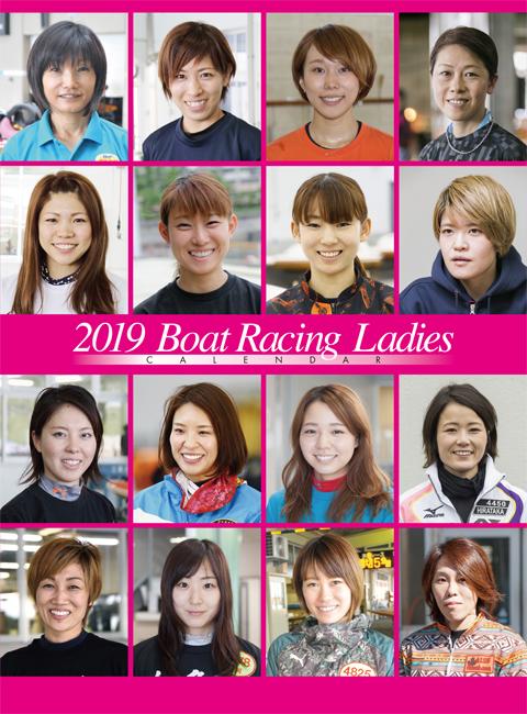 2019年版女子選手カレンダーお申し込み